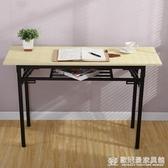 折疊桌長方形培訓桌桌子折疊戶外學習桌會議桌辦公桌長條桌IBM桌 『歐尼曼家具館』