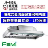 【fami】喜特麗 排油煙機 隱藏式 JT 1858L (90CM) 電子冷光觸控按鍵