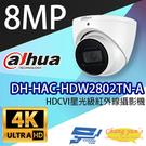 高雄/台南/屏東監視器 DH-HAC-HDW2802TN-A 4K HDCVI星光級紅外線攝影機 大華dahua