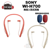 [贈無線滑鼠] SONY WI-H700 無線 藍芽 藍牙 耳機 頸掛式 高音質 NFC 公司貨 H700