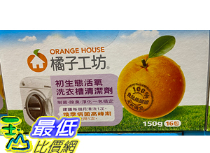 [COSCO代購] C111144 WASHING MACHINE CLEANER 橘子工坊洗衣槽清潔劑 150公克X16人