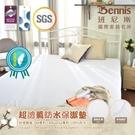【班尼斯國際名床】【3尺單人‧床包式超透氣防水保潔墊】3M吸濕排汗專利技術/台灣製造