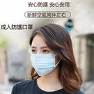 台灣現貨 口罩 一次性口罩 50片 成人 兒童 平面口罩 熔噴布 防護口罩防飛沫 三層不織布加厚口罩