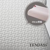 枕套-TENDAYs 柔織舒壓枕套-10cm專屬枕頭套