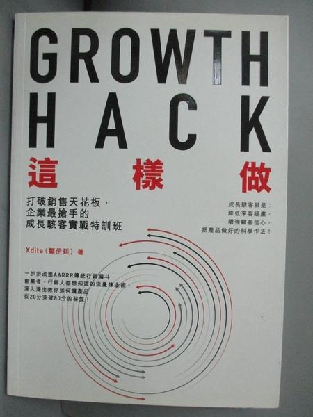 【書寶二手書T1/行銷_OEW】Growth Hack 這樣做:打破銷售天花板,企業最搶手的成長駭客實戰特訓班_