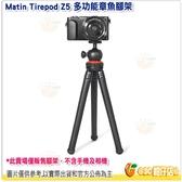 馬田 Matin Tirepod Z5 多功能章魚腳架 Z5 任意變形 手機架 相機架 立福公司貨