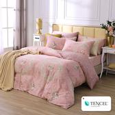 鴻宇 天絲四件組 雙人床包兩用被組、薄被套組 多款任選 台灣製