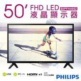 【飛利浦PHILIPS】50吋FHD LED液晶顯示器+視訊盒 50PFH4052