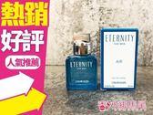 ◐香水綁馬尾◐Calvin Klein CK Eternity Air 永恆純淨男性淡香水10ml