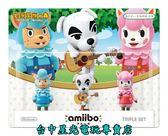 【WiiU週邊 可刷卡】☆ Wii U 動物之森 amiibo 三重包 吉他狗 羊駝夫婦 ☆【台中星光電玩】