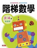 階梯數學:3~4歲基礎版【練習本】