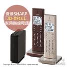 日本代購 空運 SHARP 夏普 JD-XF1CL 家用 無線電話 單子機 答錄機 日系 市話機 室內電話