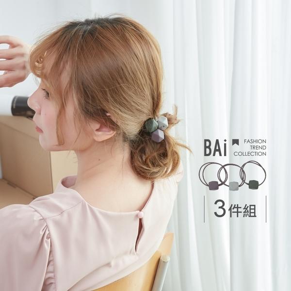 髮圈 霧面啞光菱型切面雙圈鬆緊髮束三入組-BAi白媽媽【306116】