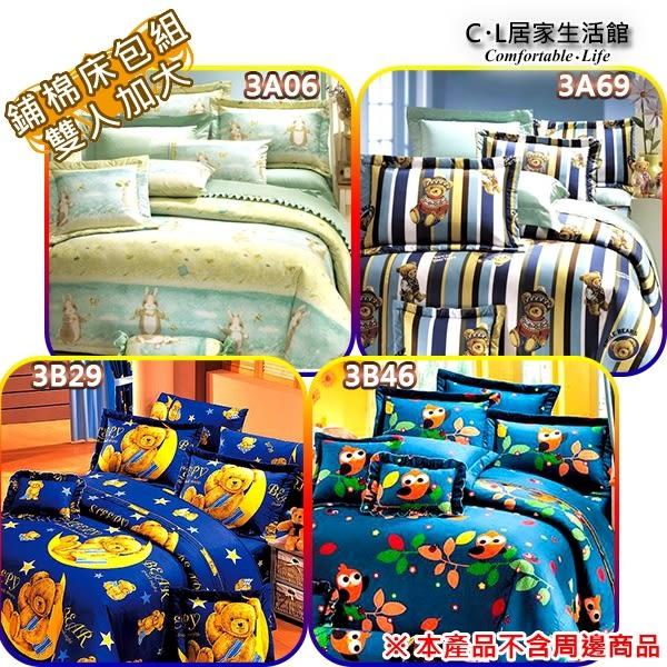 【 C . L 居家生活館 】雙人加大鋪棉床包組(3A06/3A69/3B29/3B46)