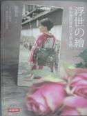 【書寶二手書T7/旅遊_XDR】浮世的繪-我和我的那些日本朋友們_梁旅珠