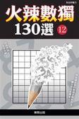 火辣數獨130選(12)
