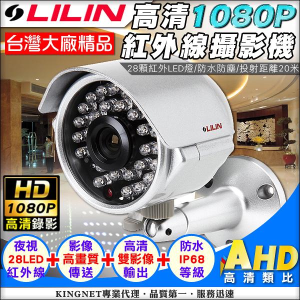 監視器攝影機 KINGNET 台灣監控大廠 AHD1080P 高畫質雙影像輸出 LILIN 紅外線夜視