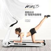 mini3易跑跑步機家用款小型迷你超靜音折疊走步機簡易跑步機 Ic290【野之旅】