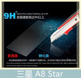 Samsung 三星 A8 Star (6.3吋) 鋼化玻璃膜 螢幕保護貼 0.26mm鋼化膜 9H硬度 鋼膜 保護貼 螢幕膜
