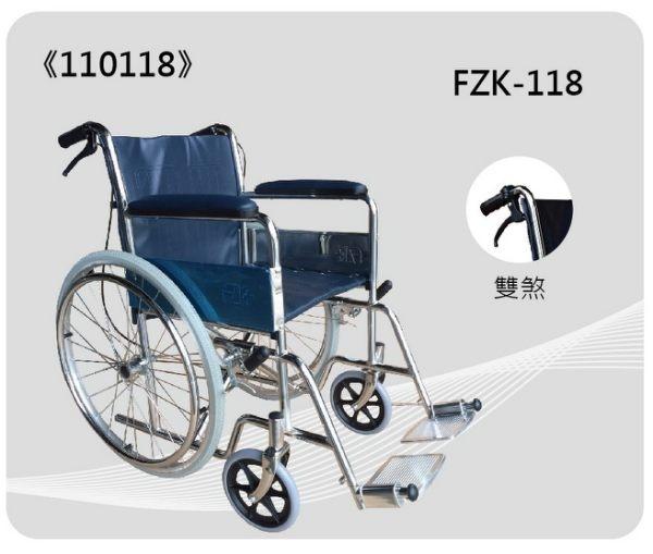 富士康機械式輪椅(未滅菌)  (鐵製輪椅-電鍍雙煞 FZK-118)