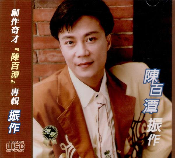 陳百潭 振作  CD  (音樂影片購)