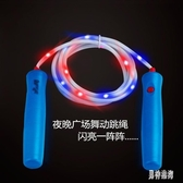 發光LED彩燈跳繩夜間閃光表演晚會活動展示繩子 BF3415『男神港灣』