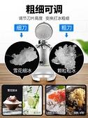 碎冰機商用擺攤家用小型刨冰機全自動奶茶店冰沙機綿綿冰機破冰機