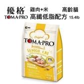 TOMA-PRO優格高齡貓-雞肉+米高纖低脂配方 15.4lb/7kg