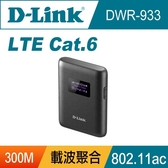 [富廉網] D-Link友訊 DWR-933-B1 4G LTE 可攜式無線路由器