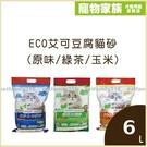 寵物家族-【6包免運組】ECO艾可豆腐貓砂 (原味/綠茶/玉米/活性碳) 6L