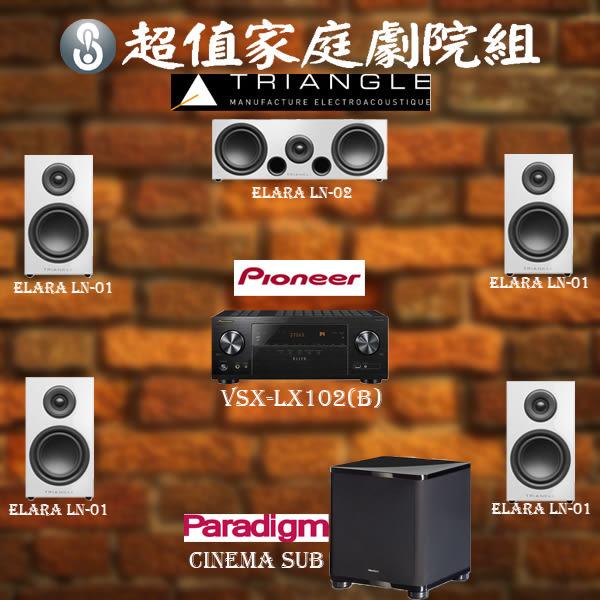 【新竹勝豐群音響】5.1超值劇院組 PioneerAV擴大機 Triangle喇叭(白色) Paradigm超低音
