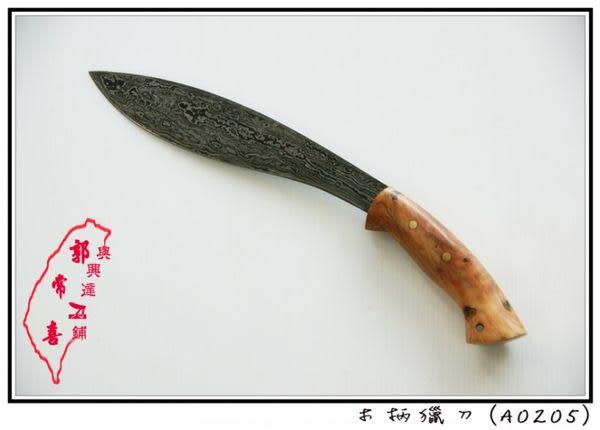 郭常喜與興達刀鋪-木柄獵刀(A0205) 歡迎來電訂製