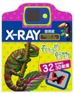 【X-RAY發現家 奇妙的動物】華碩文化 互動書 動物益智教材 掃描器 親子幼兒 兒童書籍 啟蒙成長