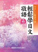 (二手書)輕鬆學日文敬語
