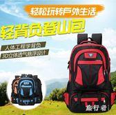登山包 雙肩包70升超大容量戶外旅行包男女多功能大包 BF9356【旅行者】