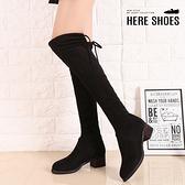 [Here Shoes]靴子-跟高4cm 絨面純色鞋面 後綁帶套腳 長靴 膝上靴 過膝靴-KGWDA05