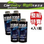 【車寶貝推薦】ZERO EP RS 5W40 機油 (四瓶)