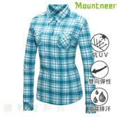 山林MOUNTNEER 女款彈性抗UV長袖格子襯衫 31B06 海洋綠 格紋 排汗襯衫 休閒襯衫 OUTDOOR NICE