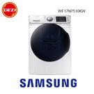 免費裝運 三星 samsung 洗衣機 WF17N AddWash 潔徑門系列 17KG 滾筒式 WF17N7510KW