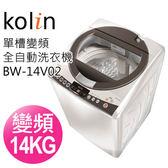 «送基本安裝/0利率» Kolin 歌林 14公斤 單槽 變頻 全自動 洗衣機 BW-14V02【南霸天電器百貨】