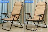 夏季辦公室午休單人床竹制折疊躺椅沙灘逍遙椅歐式藤椅竹編椅  米娜小鋪 YTL