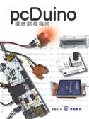pcDuino權威開發指南