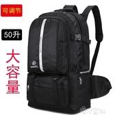 紓困振興 大容量男旅游包戶外登山包旅行包女雙肩包防水書包可擴容徒步背包 扣子小鋪