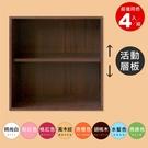 《HOPMA》二層收納櫃-無門有隔層/書櫃/收納櫃(4入)G-202x4