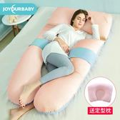 一件免運-孕婦枕頭睡覺神器睡枕懷孕側臥托腹抱枕枕孕u型護腰側睡枕WY