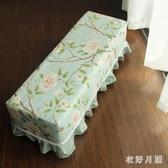 長凳套椅子家用小凳子化妝套換鞋凳子 QW6294【衣好月圓】