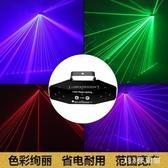 KTV閃光燈ktv閃光燈B-X6六眼掃描激光燈健身動感單車房酒吧彩燈舞臺燈光LB17051【123休閒館】