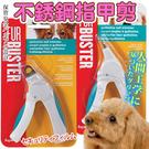 📣此商品48小時內快速出貨🚀》美國Petmate Bamboo》不銹鋼指甲剪小型/中大型犬專用