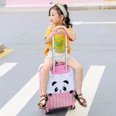 卡通兒童拉桿箱女萬向輪18寸行李箱旅行箱20寸可愛寶寶男登機拖箱