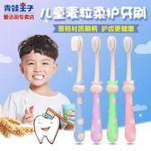 軟毛牙刷青蛙王子兒童牙刷軟毛清潔4支裝3-6-12歲麥粒柔護換牙期寶寶牙刷聖誕狂歡好康八折